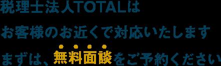 税理士法人TOTALは、お客様のお近くで対応いたします。まずは、無料面談をご予約ください